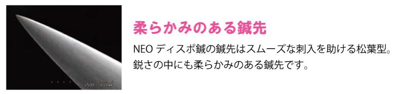 共通特徴01-鍼先
