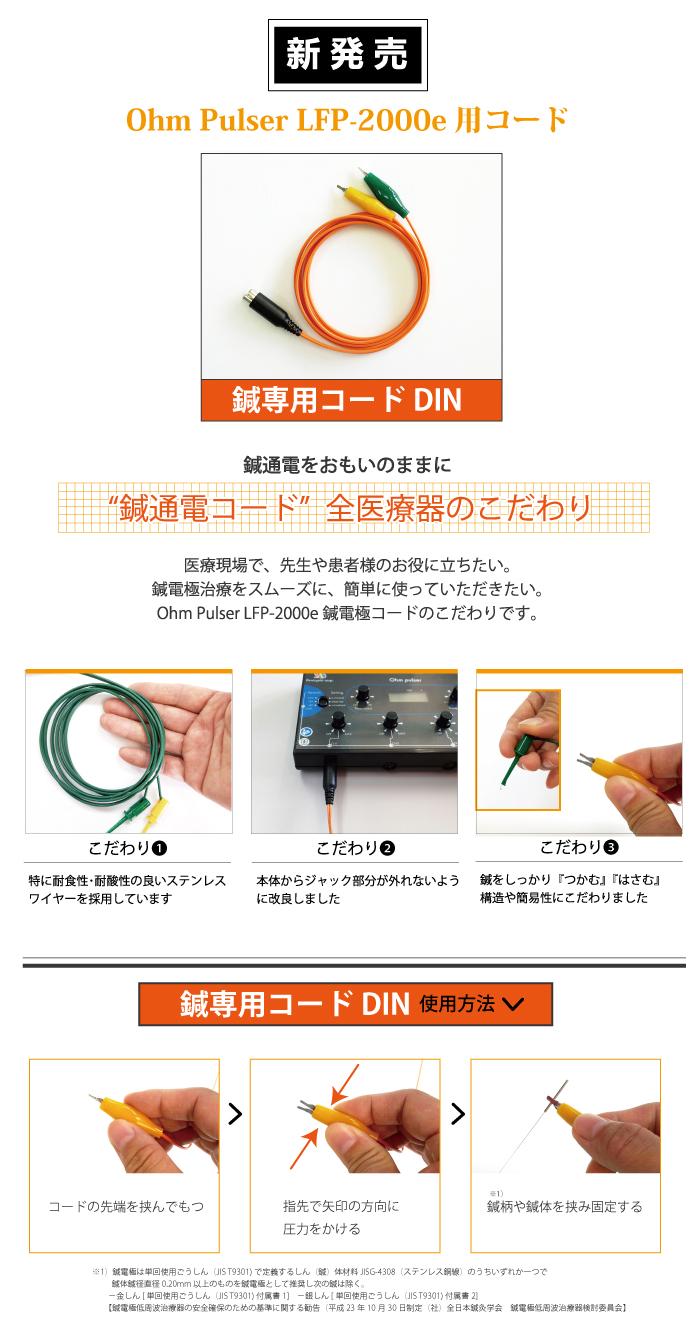 鍼専用コードDIN商品ページ